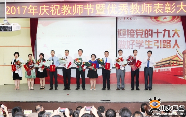 山大(威海)庆祝教师节表彰优秀教师