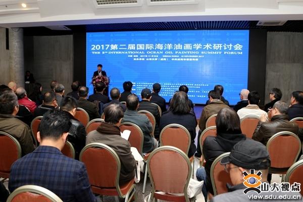 """第二届""""国际海洋油画学术研讨会""""在山东大学(威海)召开"""