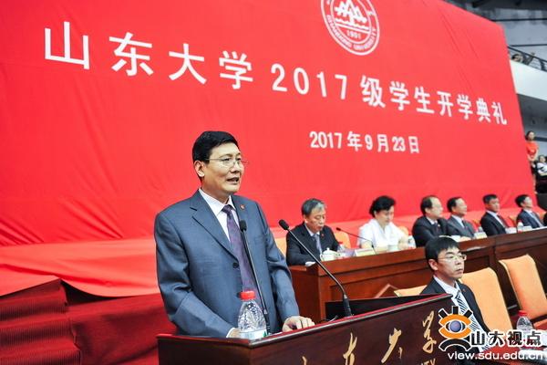 山东大学2017级新生开学典礼暨迎新交响音乐会隆重举行