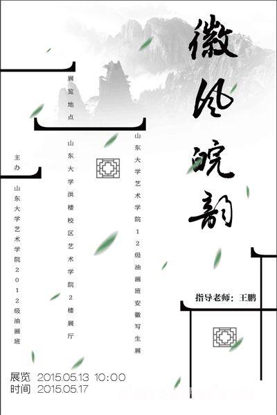 5月13日:艺术学院油画班安徽写生展