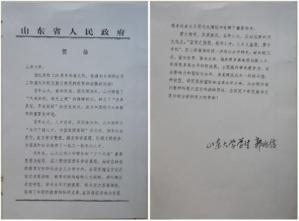 山东大学110周年校庆收到的贺信和题词