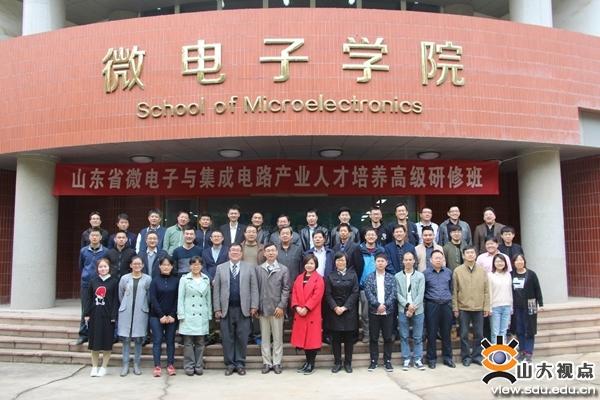 微电子学院举办微电子与集成电路产业人才培养高级研修班_山东大学